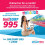 Smart Bro UnliSURF 995 – Unlimited Internet for One Month